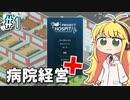 第34位:【Project Hospital】薬剤師マキの挑む病院経営 #1【VOICEROID実況】