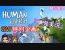 """嫁が実況(ゲスト夫)【HUMAN fall flat】~GW特別企画""""単発実況""""~"""