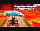 【マリオカート7】 vs #15 メタルマリオBダッシュワイルドレッド【実況】