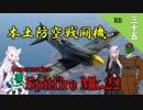 【WarThunder】山葵、空を飛ぶ三十五機目「本土防空戦闘機  Spitfire Mk.22」【ゆっくり&VOICEROID実況】