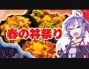第38位:結月ゆかりのどんぶり戦記#05『春のどんぶり祭り』 thumbnail