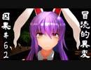 【クトゥルフ神話】 幻想郷 冒涜的異変 ~因果(カルマ)~ #62 【1080p】