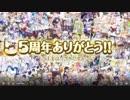 ご注文はうさぎですか? - 第1期 - 「ごちうさ」TVアニメ5周年おめでとうムービー