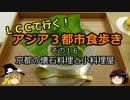 【ゆっくり】LCCで行く!アジア3都市食歩き 16 京都の懐石料理と小料理屋