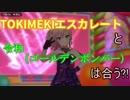 【REIWAエスカレート】TOKIMEKIエスカレートと令和(ゴールデンボンバー)は合う?!