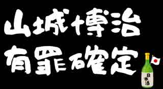 沖縄ヘイ○運動センター山城博治の有罪が確定
