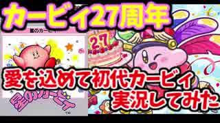 【祝カービィ27周年】誕生日に愛を込めて初代カービィ実況してみた【れとろげ遊戯4】