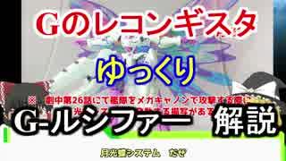 【Gのレコンギスタ】 G-ルシファー 解説【ゆっくり解説】part10