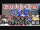 【Gのレコンギスタ】 G-セルフ パーフェクトパック 解説【ゆっくり解説】part11