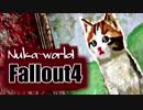 実況プレイ「ようこそ!ヌカ・ワールドへ!!」Fallout4 #8