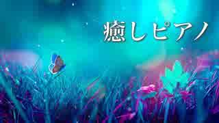 Relax Piano【癒しピアノ】静かな森の物語~リラックスBGM~