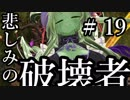 【Total War:WARHAMMER Ⅱ】悲しみの破壊者 #19【夜のお兄ちゃん実況】