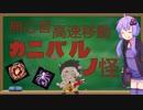 【Dead by Daylight】ゆかりさんとカニバル君の絵日記part.9【VOICEROID実況】