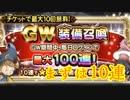 【FFRK】GW装備召喚まずは10連!!【Part18】【実況】