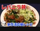 レバニラ丼♪ ~鍋振りなしで簡単に~