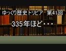 第29位:ゆっくり歴史トリビア 第41回 335年ほど・・・ thumbnail