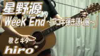 【アコギ弾き語り風】星野源「Week End」歌ってみた【演奏動画】