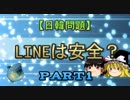 第79位:【日韓問題】LINEは安全? part1