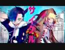 第70位:サイクル / 歌ってみた 【 un:c (あんく) × KOOL 】 thumbnail