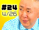 【ゲスト・松村邦洋】金村義明のニコ生★野球漫談#24(4/26)【近本スゴすぎやろ】