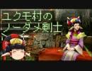 【MHP3】ユクモ村のノーダメ剣士【ゆっくり実況】