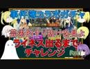 【FGO】事件簿ガチャPart1ライネスちゃん出るまでチャレンジ【ゆっくり実況♯234】