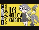 【VOICEROID実況】紲星あかりと亡国の騎士:16【Hollow Knight】