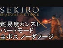 【SEKIRO】難易度カンスト ハードモード 全ボスノーダメージ  前編