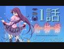 【海外の反応 アニメ】 化物語 1話 Bakemonogatari ep 1 不思議な世界へようこそ アニメリアクション_1