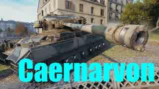 【WoT:Caernarvon】ゆっくり実況でおくる戦車戦Part536 byアラモンド