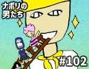 第61位: [会員専用] #102 誰でも「すぎる」になれる奇跡のイケボ術!