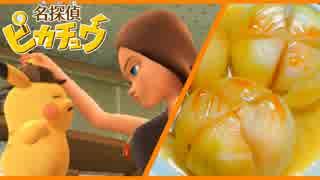 酒とつまみと酩酊探偵ピカチュウ #2【玉ねぎバターの酒蒸し】