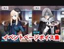 Fate/Grand Order 司馬懿(ライネス)&グレイ イベントページボイス集