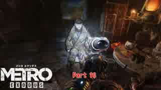 【PC】Metro Exodus をやる Part 16【初見】