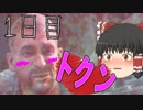 【DAYS GONE】これって…恋?【ゆっくり実況】1日目