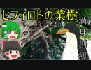 【ファンキル】樹登ろうぜ!下手の横好きがゆっくり実況プレイ Part4【セフィロト】