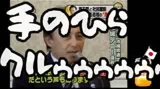 デニー「沖縄で非民主主義状態が続いている!」