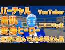 VTuberおしゃべりフェス会場で流した自己PR動画【VTuber】