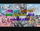 THE IDOLM@STER Song Collection 2019 ~Vol.04 4月~
