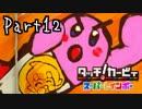 【実況】成人男性の粘土遊び#12【タッチ! カービィスーパーレインボー】
