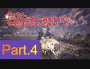 『MHW』回復笛縛り!!Part.4【vs.ジュラトドス】