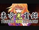 【幻想入り】東方光霊録【49話】