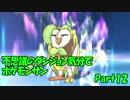 【縛り実況】不思議のダンジョン気分でポケットモンスターサンpart12【初見実況】