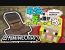 第95位:【日刊Minecraft】最強の匠は誰かスカイブロック編改!絶望的センス4人衆がカオス実況!#119【TheUnusualSkyBlock】