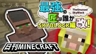 【日刊Minecraft】最強の匠は誰かスカイブロック編改!絶望的センス4人衆がカオス実況!#119【TheUnusualSkyBlock】