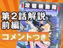 #279 岡田斗司夫ゼミ『攻殻機動隊講座』第2話徹底解説+放課後放送