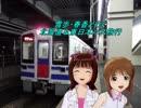 雪歩・春香と行く 北海道&東日本パス旅行 最終回