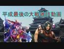 【対戦動画以外】元継承火門使いの平成最後の雑談動画