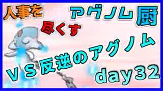 【ポケモンUSM】人事を尽くすアグノム厨-day32-【シングルレーティング実況】