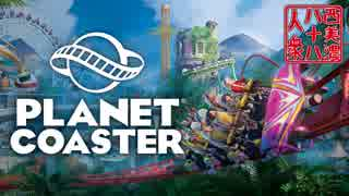 【Planet Coaster】◆30代 はじめての遊園地経営◆part1